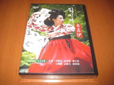 經典韓劇《黃真伊》DVD (全34集)河智苑 金英愛 張根錫 金載沅主演