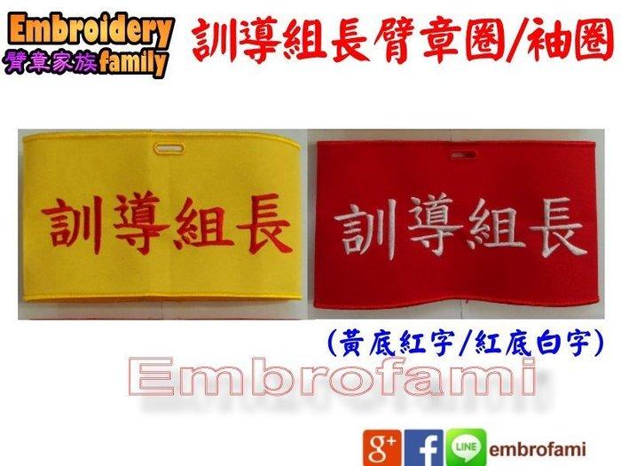 ※embrofami現貨※學校專用黃底紅字 或 紅底白字「訓導組長」臂章圈/袖圈  (2個=600元,含稅)