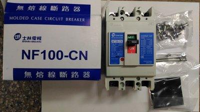 {水電材料行}~士林電機 NF 100-CN 3P 100A 無熔絲開關 斷路器