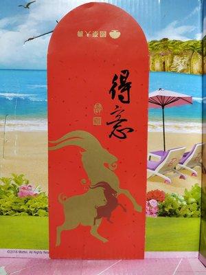 國泰人壽羊年新春紅包袋