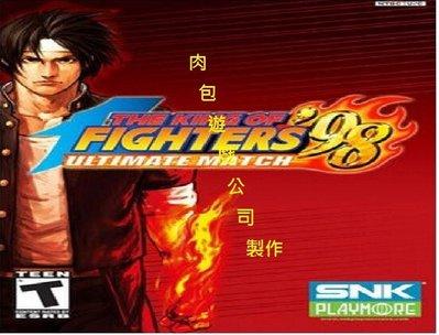 PC版 官方正版 肉包遊戲 STEAM 格鬥天王98 拳皇98 The King of Fighters 98 KOF