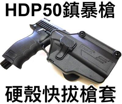 【領航員會館】HDP50鎮暴槍 硬殼快拔槍套 AMOMAX硬殼槍套UMAREX鎮暴手槍防身12.7MM訓練槍