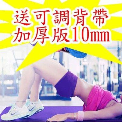 【送可調背帶+加厚版10mm】 瑜珈墊/瑜伽墊運動墊 瑜伽墊 遊戲墊 地墊 爬行墊 運動墊 防滑墊野餐墊