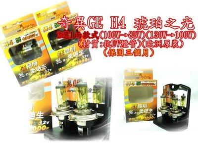 【阿勇的店】H4奇異GE琥珀之光燈泡(100W→85W)3000k(材質:抗UV燈管) 品質超優超光亮 高雄市