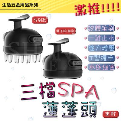 【黑色】沖水台蓮蓬頭 頭皮按摩 手持蓮蓬頭 美容 寵物洗澡 四分接口 深度清潔 T型握把 三段式蓮蓬頭 強力增壓
