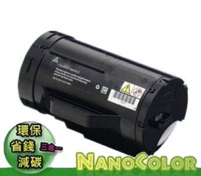【NanoColor】含稅 EPSON AL-M300 M300DN【高容量環保碳粉匣】S050691 S050732