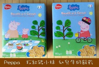 義大利 帝舍佩佩豬嬰兒牛奶餅 帝舍 佩佩豬嬰兒牛奶餅 粉紅豬小妹餅乾 牛奶餅乾 嬰兒牛奶餅 佩佩 幼兒餅乾180g