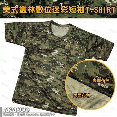 【ARMYGO】美式叢林數位迷彩短袖 T- SHIRT(排汗透氣款)