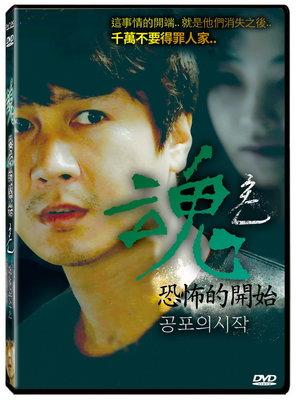 合友唱片 魂:恐怖的開始 Spirit: The Beginning of Fear DVD