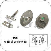 Y.G.S~表示鎖五金~466白鐵鎖舌指示鎖 間仕鎖 轉扭型 (含稅)