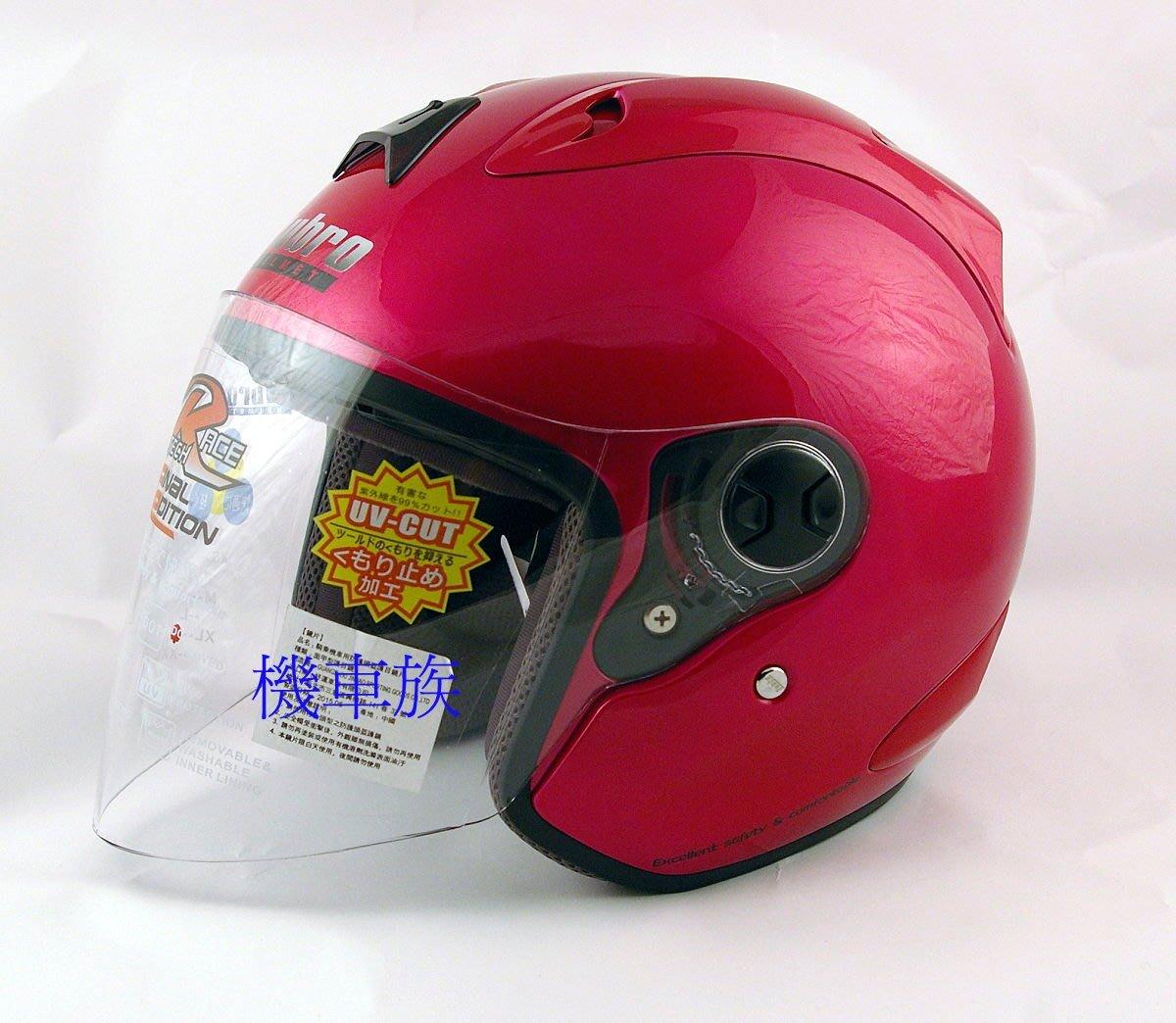 【 機車族 】LUBRO 安全帽 RACE TECH 2 一頂2000元 ( 桃紅色 )送鏡片+免運費
