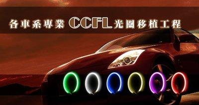 TG-鈦光 專業 CCFL 光圈移植 B方案 CCFL光圈四個+防水型驅動器兩個 Vios Rav4 Previa