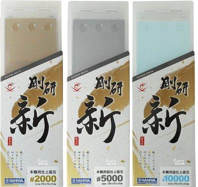 #5000日本 蝦牌 NANIWA - 剛研新 系列 最高級砥石(超セラ)SS系列 同等級的人造陶瓷砥石