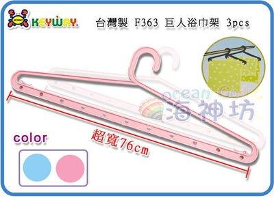海神坊=台灣製 KEYWAY F363...