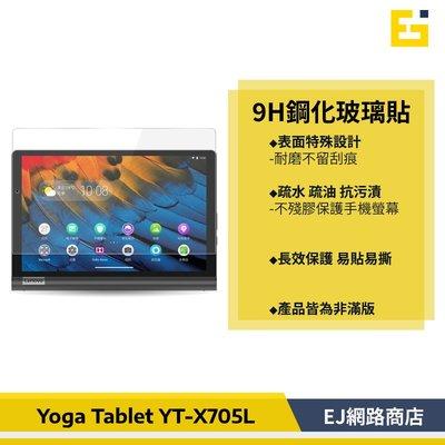 【現貨】Lenovo Yoga Tablet YT-X705L 鋼化玻璃貼 保護貼 玻璃貼 鋼貼 鋼化貼