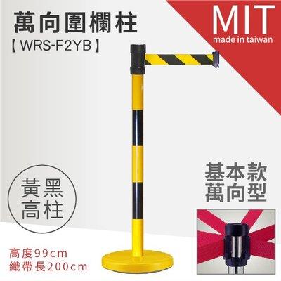 【兩米萬向伸縮圍欄柱 WRS-F2YB】200cm 200公分 2米 2m 圍欄柱 紅龍 圍欄 排隊 分隔 隔離 排隊柱