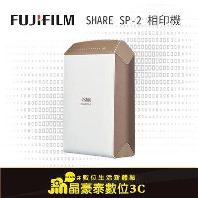 FUJIFILM instax SHARE SP-2 相印機 晶豪泰3C 專業攝影 公司貨