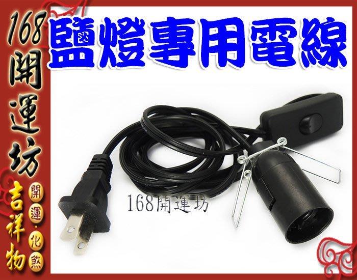 【168開運坊】【玫瑰鹽燈專用電線*1】