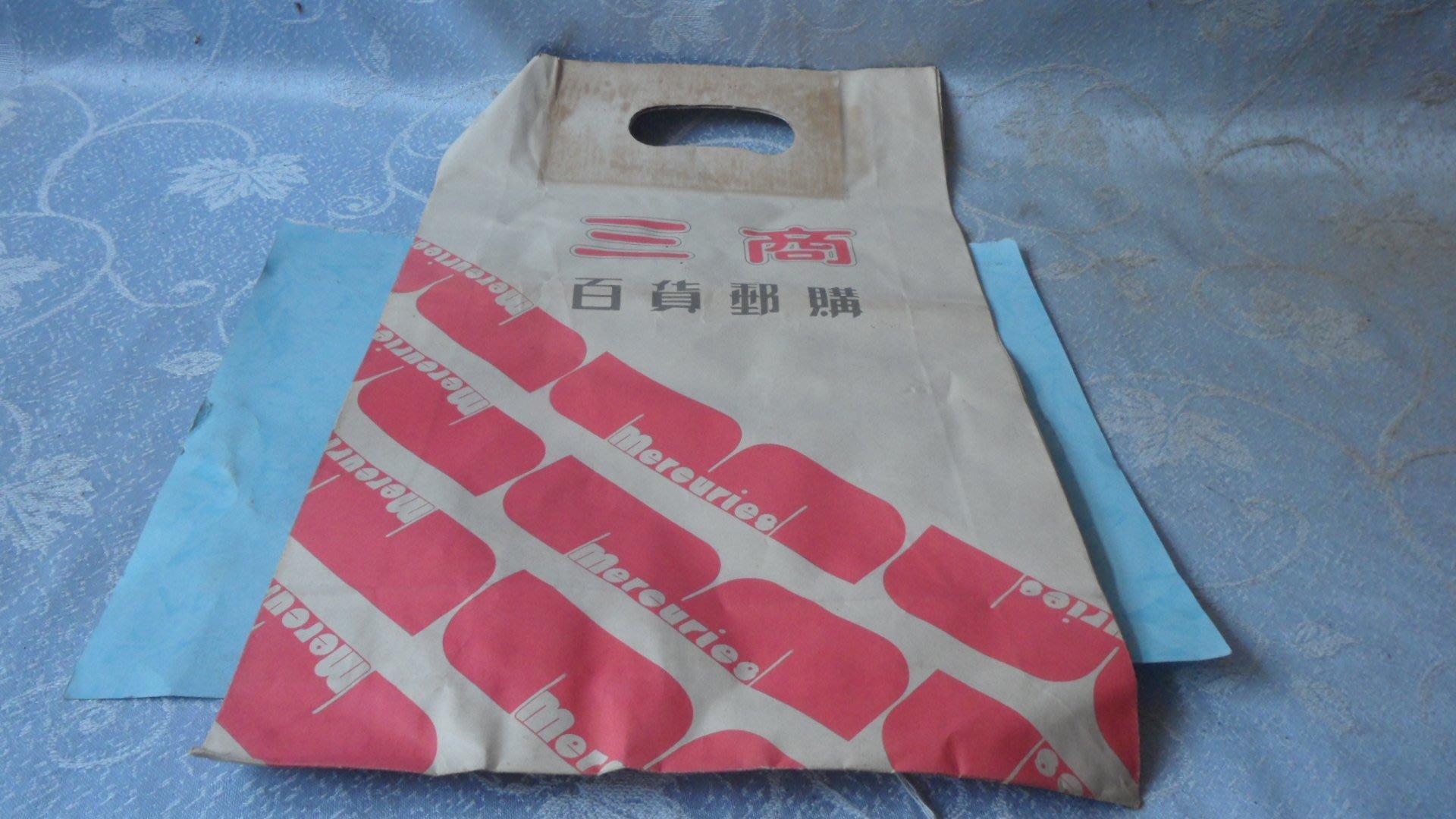 紫色小館13-------早期紙袋{三商百貨郵購}