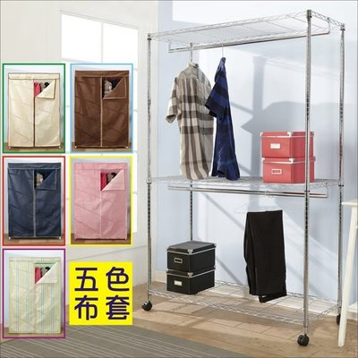 收納 租屋 開學【家具先生】鐵力士三層雙吊桿布套衣櫥附輪 (120x45x185CM)B-WA016/衣櫥/層架
