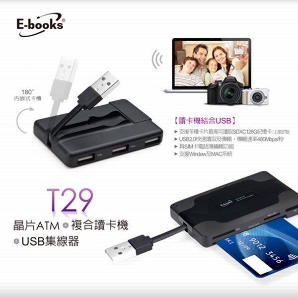 【須訂購】T29 晶片ATM+複合讀卡機+三槽USB集線器 支援多種卡片最高可讀取SDXC128G記憶卡(上限2TB)
