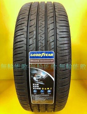 全新輪胎 固特異 EFFICIENTGRIP PERFORMANCE EGP SUV 215/70-16 泰國製(含裝)