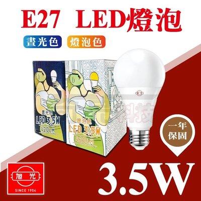 今年度最新 旭光 LED 3.5W 燈泡 E27球泡 小夜燈 LED燈泡 TLI-000032