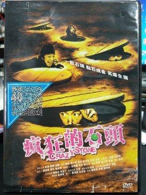 挖寶二手片-P54-039-正版DVD-華語【瘋狂的石頭】-瘋狂的賽車導演*黃渤*劉燁*徐崢(直購價)