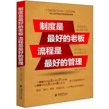 正版 制度是最好的老板 企管類著作,經理人的選擇流程是最好的管理 企業規范化管理圖書,助企業基業長青,助管理事半功倍多看