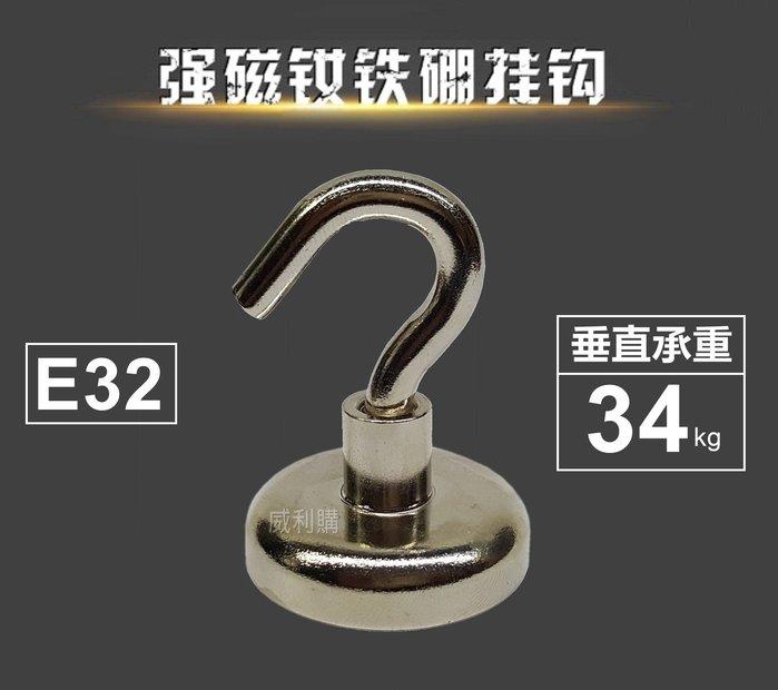 【喬尚拍賣】釹鐵硼磁鐵掛勾【大32mm】強力磁鐵掛勾 冰箱掛勾 輕鋼架掛勾