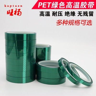 PET綠色高溫膠帶耐高溫噴漆電鍍綠色耐高溫膠帶無痕絕緣膠紙線路板耐高溫綠膠紙遮蔽保護膠0.06MM厚高溫膠帶