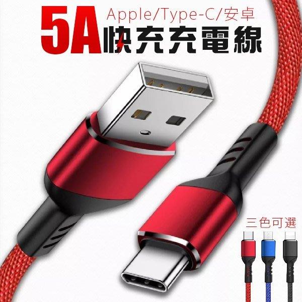 5A 手機 快充線 Iphone Type-c 安卓 鋁合金 充電線 傳輸線 布紋編織線 防斷 抗扯耐用