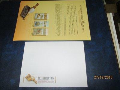 國立故宮博物院南部院區開館首展郵票 郵票1組+未摺護票卡1枚+首日封1枚 VF