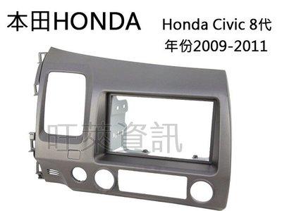 旺萊資訊 本田HONDA Civic8代 2009-2011 面板框 台灣製造 HA-1516TB