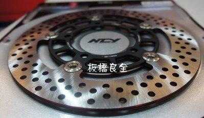 板橋良全 全新NCY N12 浮動圓碟 245mm 適用:新舊勁戰  BWS