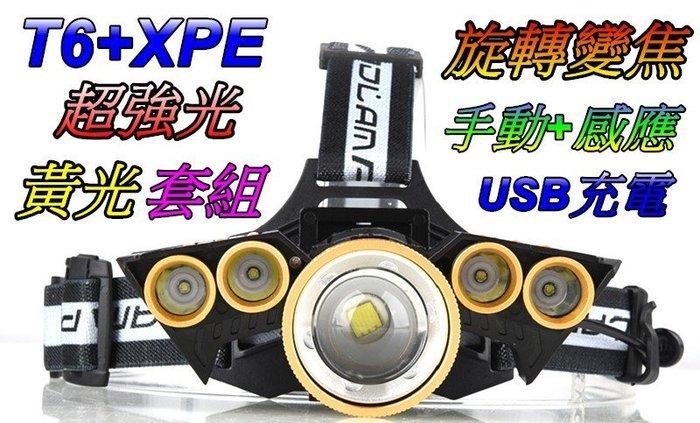 黃光感應頭燈-套組-美國CREET6+XPE 五頭燈旋轉變焦2200流明超強光18650鋰電池用登山戶外照明-雲火光電