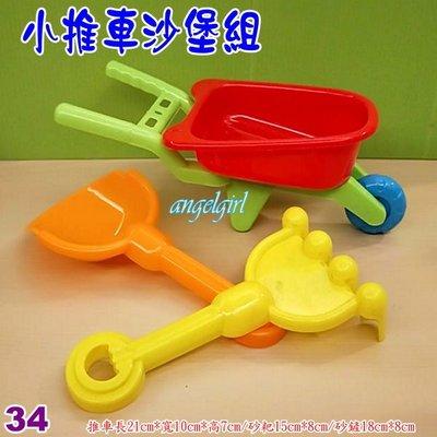 紅豆批發玩具/小推車沙堡組3配件玩沙模型/沙灘玩具沙灘推車戲水玩沙堆沙工具/浴室洗澡玩具玩沙海邊游泳玩水必備