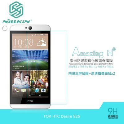 NILLKIN HTC Desire 826 Amazing H 防爆 鋼化玻璃貼 有導角