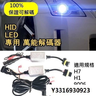 HID LED 專用 萬能解碼線組 H7 H11 9006 H1 100%完全解碼 不亮故障碼 故障燈@ju76736