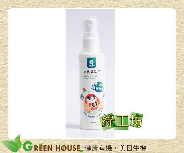 [綠工坊]  木酢乾洗手 60ml  乾洗手  含植物來源酒精 溫和防護