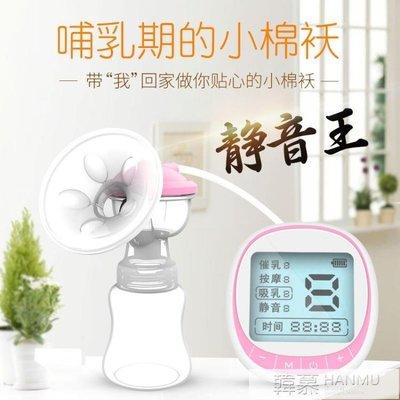 【全新品】可充電吸奶器電動吸力大靜音自動催乳擠奶抽奶拔奶器產后按摩手動  [巧靈店]