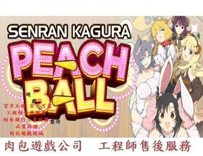 PC版 官方正版 繁體 肉包 STEAM 主程式 桃色彈珠檯閃亂神樂 SENRAN KAGURA Peach Ball