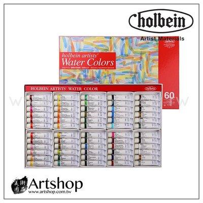 【Artshop美術用品】日本 HOLBEIN 好賓 HWC專家級水彩顏料 5ml (60色) W411