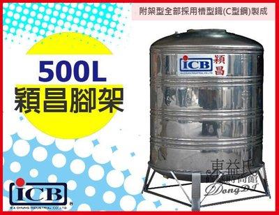 【附發票】穎昌藍標500L不鏽鋼水塔角型鋼SIT-500《不銹鋼水塔》售亞昌龍天下鴻茂詢問優惠