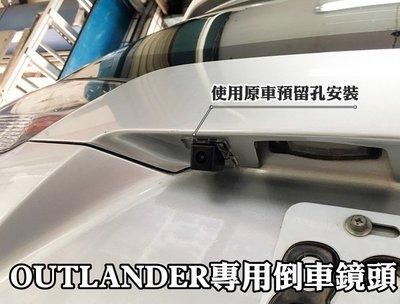 大新竹【阿勇的店】三菱OUTLANDER專用高階倒車攝影顯影鏡頭 不破壞車體 品質超越原廠