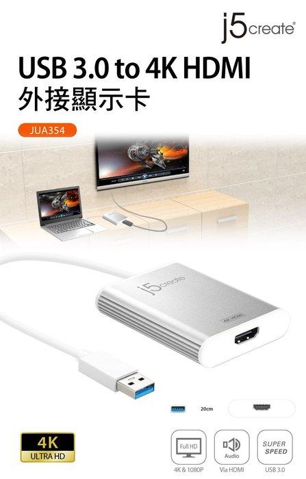 【開心驛站】 含運~凱捷 j5create USB 3.0 to 4K HDMI外接顯示卡JUA354
