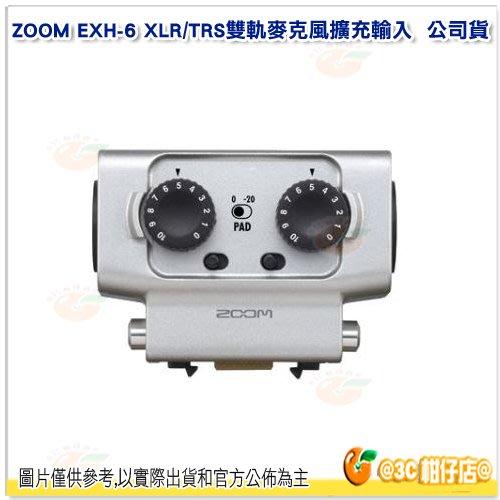 @3C 柑仔店@ ZOOM EXH-6 XLR / TRS雙軌麥克風擴充輸入 H5 H6 外接式訊號錄音連接器 公司貨