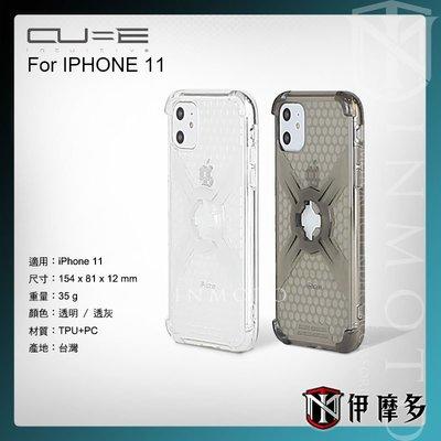 伊摩多 iPhone 11/XR  6.1吋 保護殼 Intuitive-Cube X-Guard 氣囊蜂巢式防撞