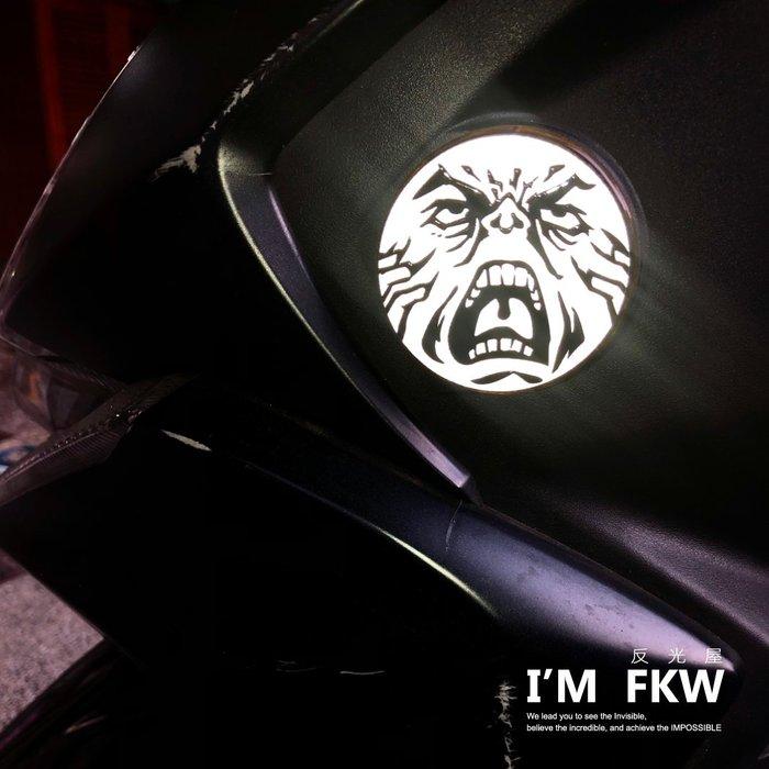 反光屋FKW WOW 新勁戰4 雷霆S 新勁戰5 5.5公分圓形反光片 3M背膠直接貼飾 XSENSE XMAX
