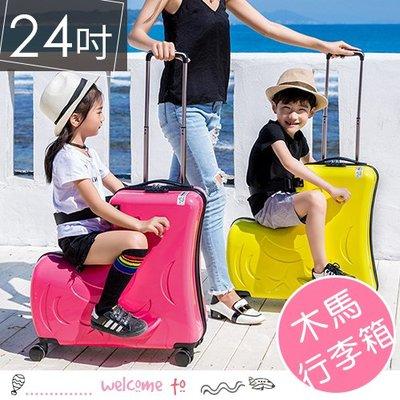 HH婦幼館 兒童可坐騎繽紛色萬向輪行李箱 24吋 現+預【1X011M242】
